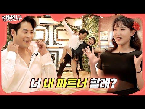 진도 빠른 여사친과 댄스스포츠 I [찐한친구💋] ep.9