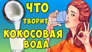 Вот на что способна Кокосовая вода Если пить ее Каждый День