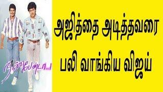 அஜித்தை அடித்தவரை பலிவாங்கிய விஜய் | Vijay Saved Ajith on important time