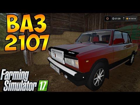 ВАЗ 2107 MOD Farming Simulator 17