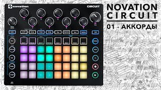 Novation Circuit - создание аккордовой цепочки