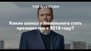 Сможет ли Навальный стать президентом России? (ПДМ)
