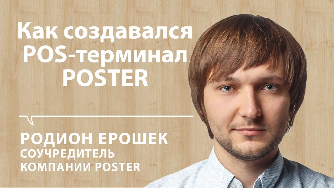 Родион Ерошек: как создавался POS-терминал POSTER. Блог Михаила Щербачева - IT РУЛИТ