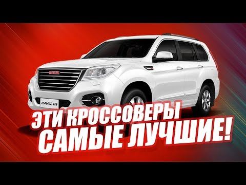 ЛУЧШИЕ КИТАЙСКИЕ КРОССОВЕРЫ В 2019. ТОП-5