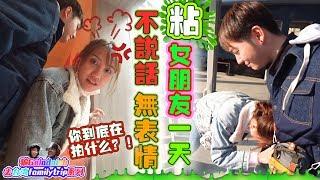 黏着女朋友24小时 不讲话 无表情 看下她有什么反应  哈哈哈【骗Gladish去台湾FamilyTrip系列 第七集】