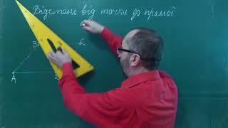 Тема 11 Урок 1 Відстань від точки до прямої Задача 1  - 10 клас