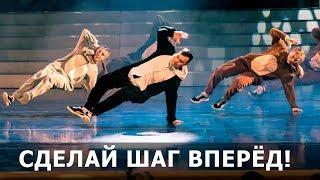 Сделай Шаг вперед 2018 в Витебске. Международный межвузовский фестиваль танца