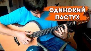 Одинокий пастух на гитаре  | The Lonely Shepherd fingerstyle