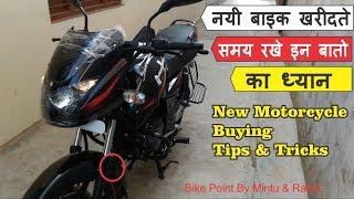 New Motorcycle Buying Tips & Tricks How To Purchase New Bike नयी बाइक लेते समय रखे इन बातो का ध्यान thumbnail