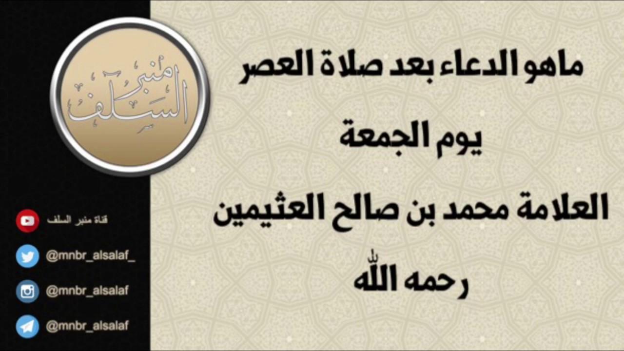 ماهو الدعاء بعد صلاة العصر يوم الجمعة العلامة محمد بن العثيمين رحمه الله Youtube