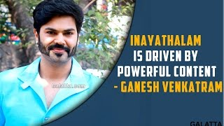Inayathalam Is Driven By Powerful Content - Ganesh Venkatram