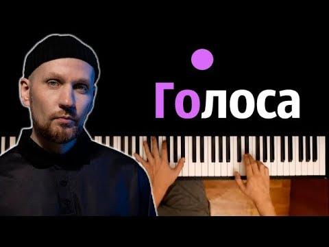 Звонкий - Голоса ● караоке   PIANO_KARAOKE ● ᴴᴰ + НОТЫ & MIDI
