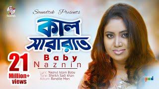 Baby Naznin - Kal Shararat | Music Video | Bandhile Mon | Soundtek