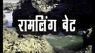 Ramling bet | A River Island, Sangli | Marathi Vlog
