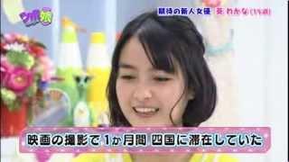 葵わかな 関東ローカル 140305