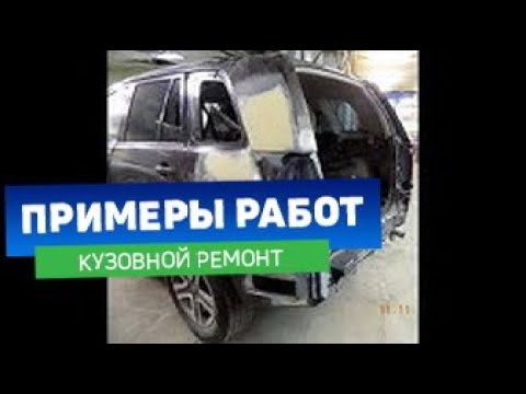 Кузовной ремонт SUZUKI GRAND VITARA 2013 г