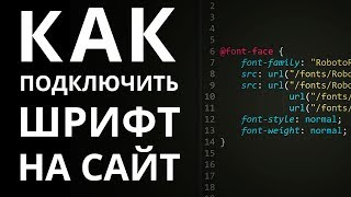 Как правильно подключить шрифт к сайту через CSS