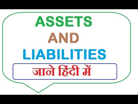 What is asset and liability?