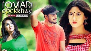 Tomari Opekkhay | Samina Chowdhury |  Safa Kabir | Irfan Sajjad | Bangla new song 2018