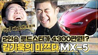 2인승 오픈카가 4,300만원?!! 개그맨 김기욱의 차…