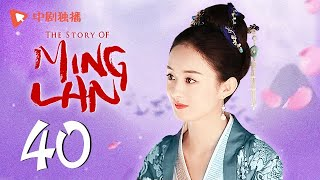 The Story of Minglan - WikiVisually