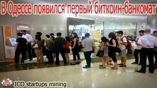 Bitcoin банкомат появился в Одессе, первый в Украине! Можно купить Биткоин!