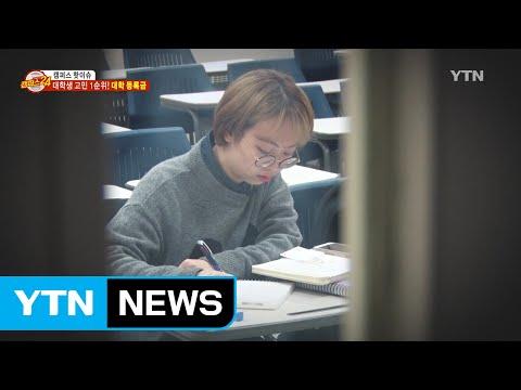 [캠퍼스24] 허리 휘는 대학 등록금 문제 / YTN