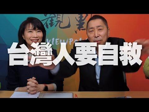 '20.01.16【觀點│正經龍鳳配】台灣人要自救!