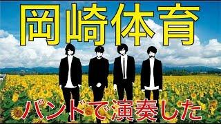 原曲⇒https://www.youtube.com/watch?v=Qs9C5sVJuVs 岡崎体育氏のNatura...