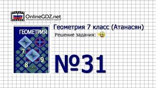 Задание № 31 — Геометрия 7 класс (Атанасян)