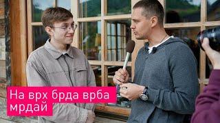 Уроки сербского от Милоша Биковича
