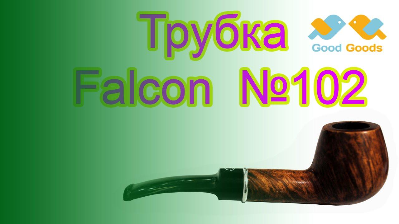 Купить курительные трубки falcon в киевской области цены, товары и услуги компании