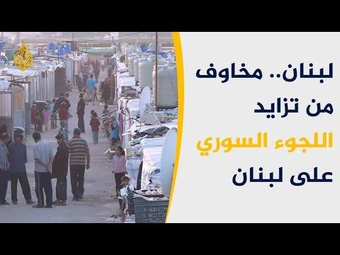 مخاوف من تنامي خطاب الكراهية ضد اللاجئين السوريين بلبنان ????  - 16:54-2019 / 6 / 24
