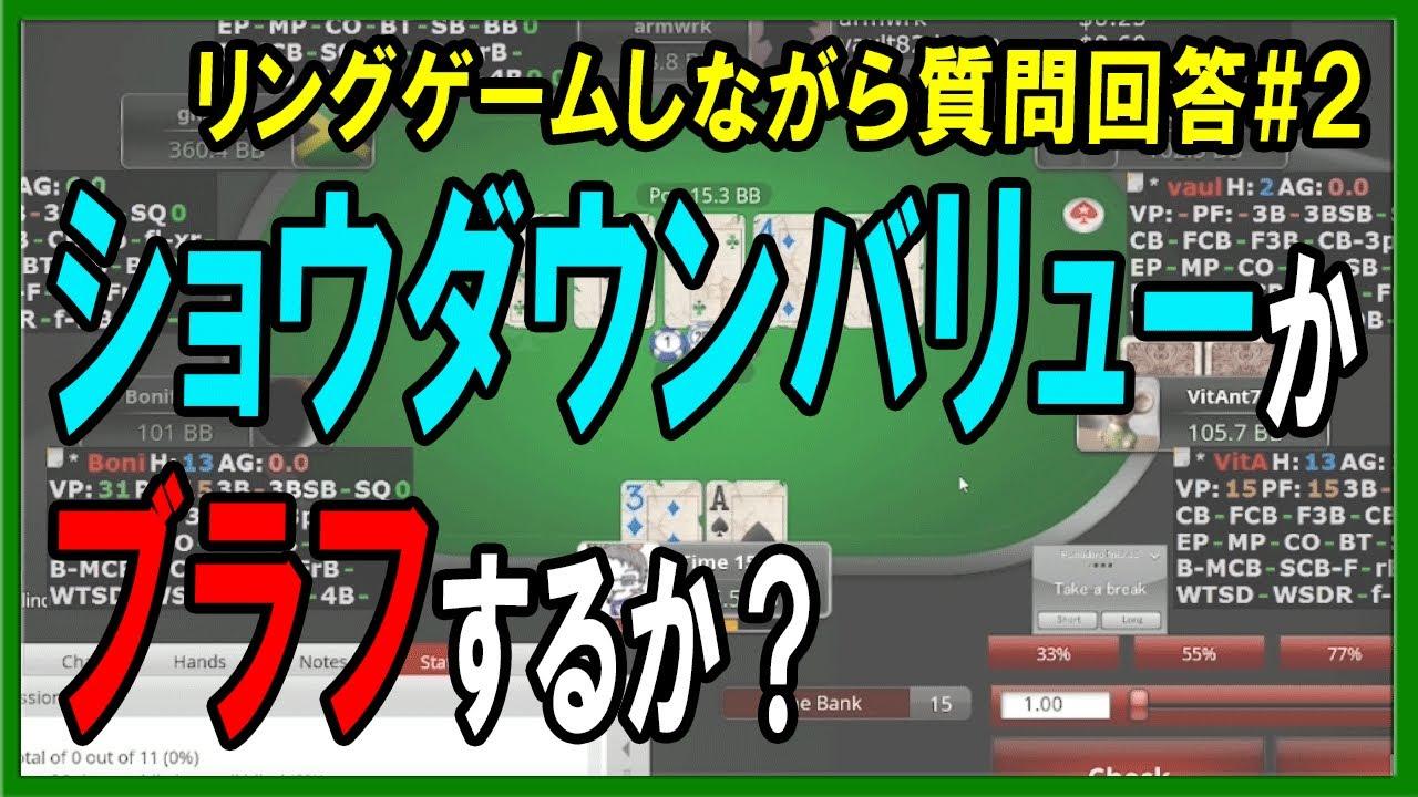【ポーカー】実況&質問回答 ショウダウンバリューをとるか?ブラフするか?【テキサスホールデム】