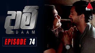 Daam (දාම්) | Episode 74 | 01st April 2021 | @Sirasa TV Thumbnail