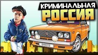 СЕГОДНЯ РОЗЫГРЫШ АВТО 2106 // RADMIR RP 02