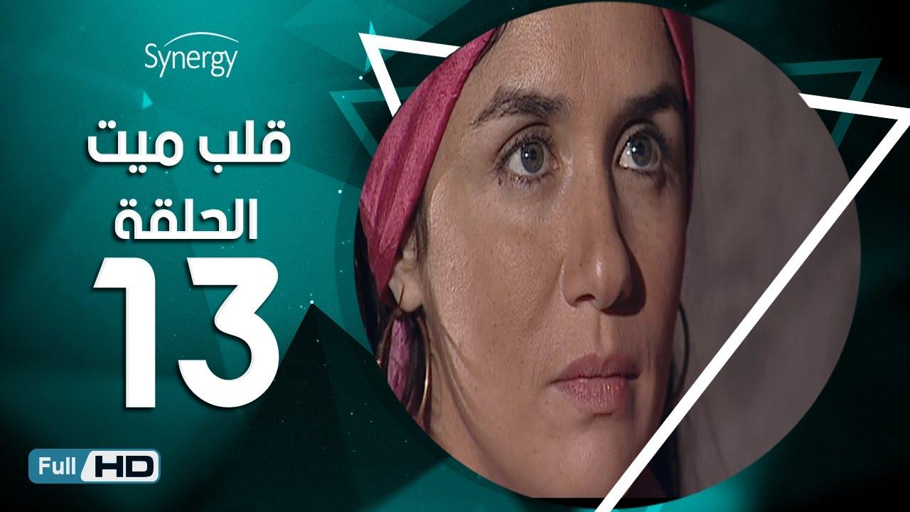 مسلسل قلب ميت  - الحلقة 13 ( الثالثة عشر ) - بطِولة شريف منير و غادة عادل