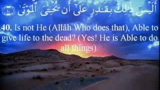 MUST LISTEN : The Final Revelation (The Quran) 75 Qiyamah