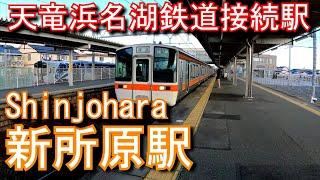 【静岡県最西端駅】東海道本線 新所原駅 Shinjohara Station. JR Tokai. Tokaido Main Line