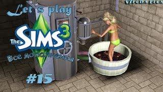 """The Sims 3 Все дополнения: 15 эпизод """"Ах, Франция"""""""