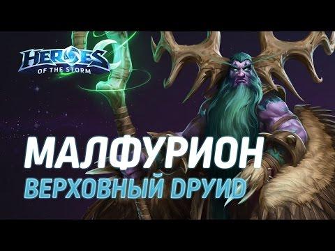 видео: Гайд на Малфуриона в heroes of the storm. Верховный друид.