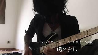 1.キューティーハニー 2.薔薇は美しく散る 使用機材 Guitar [FGN JMY-A...
