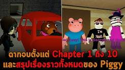 ฉากจบตั้งแต่ Chapter 1 ถึง 10 และสรุปเรื่องราวทั้งหมดของ Piggy