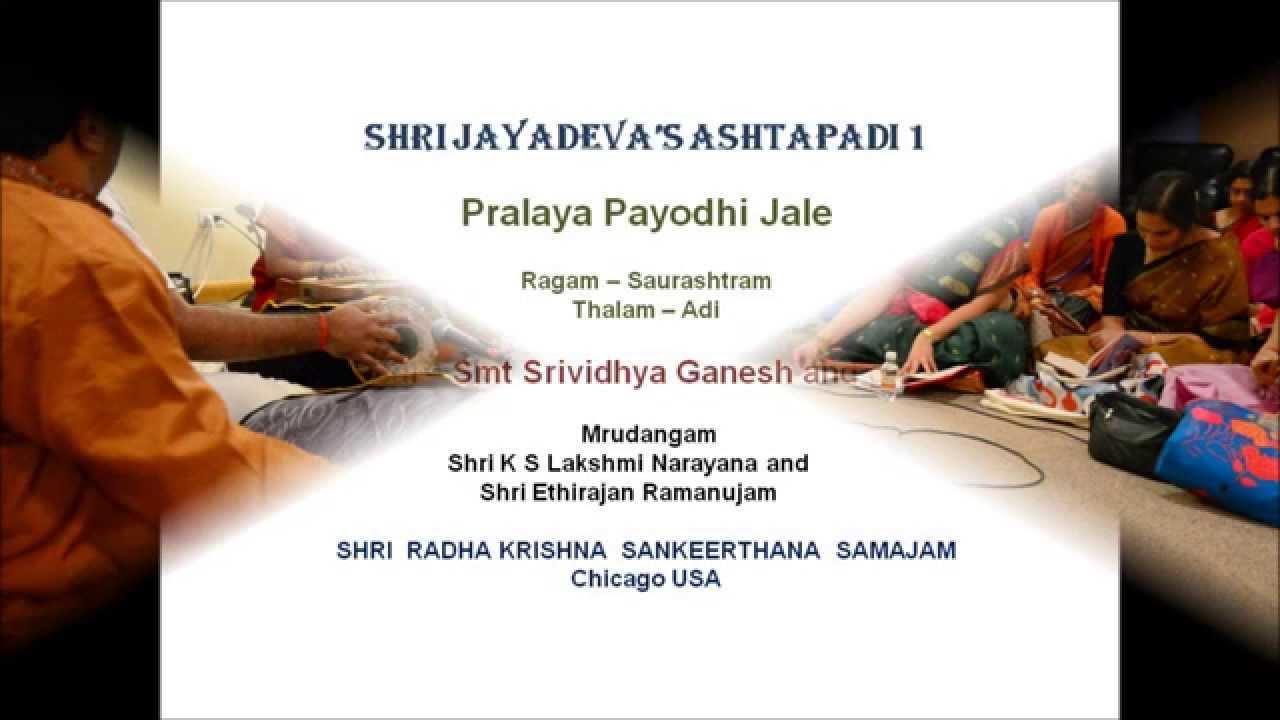 Song Lyrics: Geeta Govinda mahakavyam / Astapadi by ...