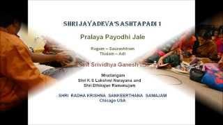 Pralaya Payodhi Jale - Ashtapadi 1 with lyrics