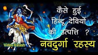 नव दुर्गा का रहस्य || जानिये हिन्दू देवीयों का सच || Navdurga