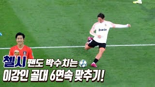 Valencia Lee Kang-in kick the sixth goal post in a row