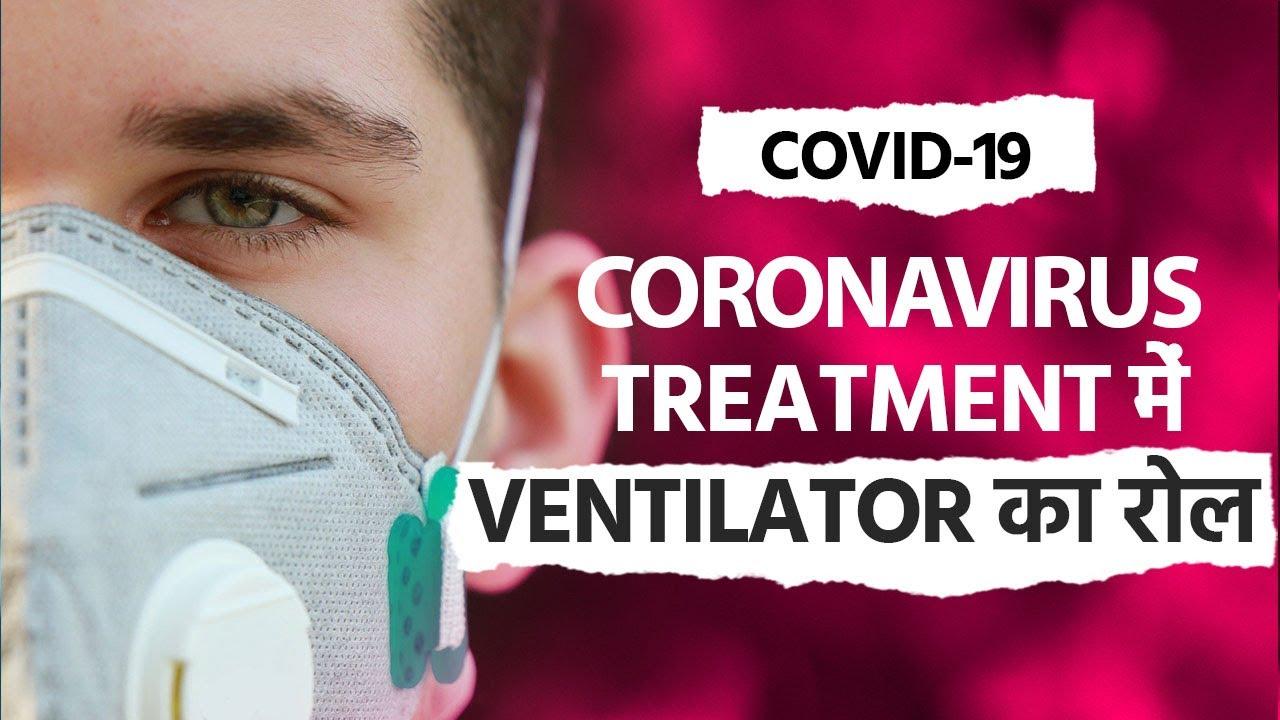 COVID-19: Coronavirus Treatment में Ventilator का रोल
