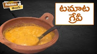 How to Cook Tomato Gravy in Telugu | టమాటో గ్రేవీ | తెలుగులో
