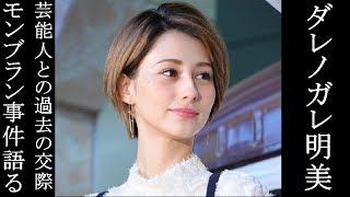 モデルのダレノガレ明美が、 24日放送のTBS系バラエティ番組『有田哲平...